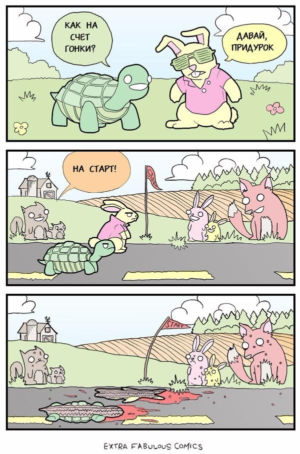 Гонка зайца и черепахи