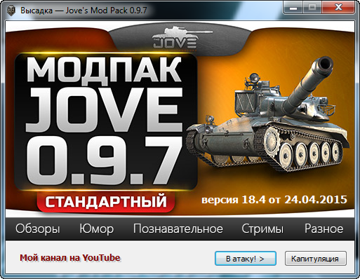 Моды v18.4 для игры World of Tanks v0.9.7