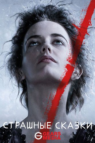 �������� ������ / Penny Dreadful [2 ����� 1-10 ����� �� 10] (2015) HDTVRip 720p | Gears Media
