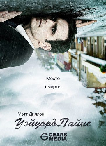 ����� / ������� ����� / Wayward Pines [1 ����� 1-10 ����� �� 10] (2015) WEB-DL 720p | Gears Media
