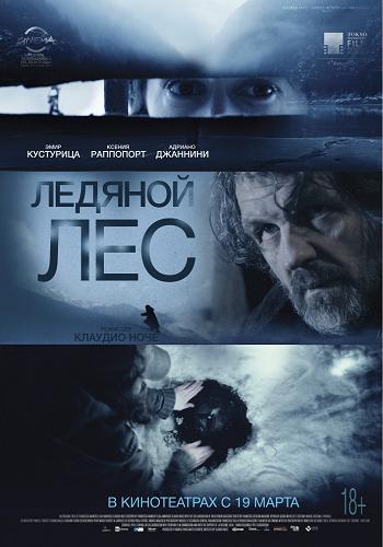 Ледяной лес | DVD9 | Лицензия