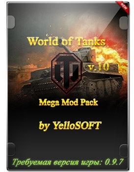 World of Tanks Mods (2015) [Ru] (10) [Сборка модов от YelloSOFT для 0.9.7]
