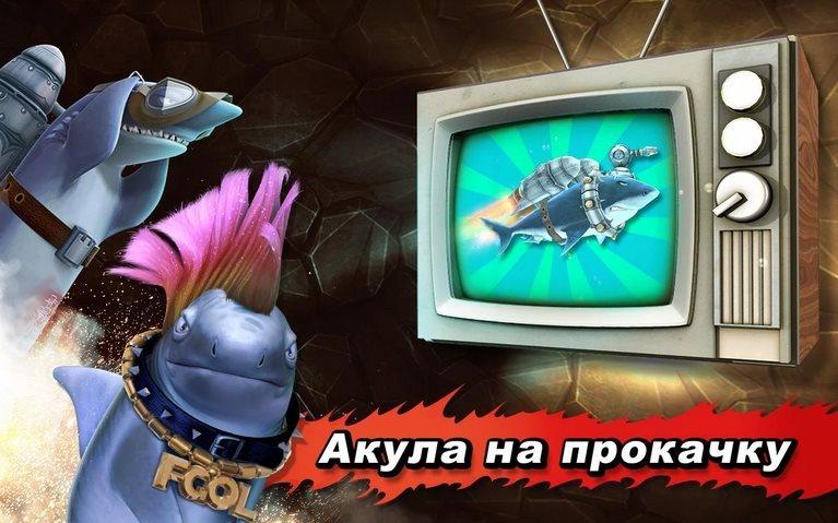 Hungry Shark Evolution 3.3.0 / 3.2.0 Mod [Ru]