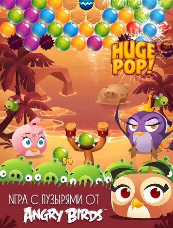 Angry Birds Stella POP! v1.6.4 [Mod Money] [Ru]