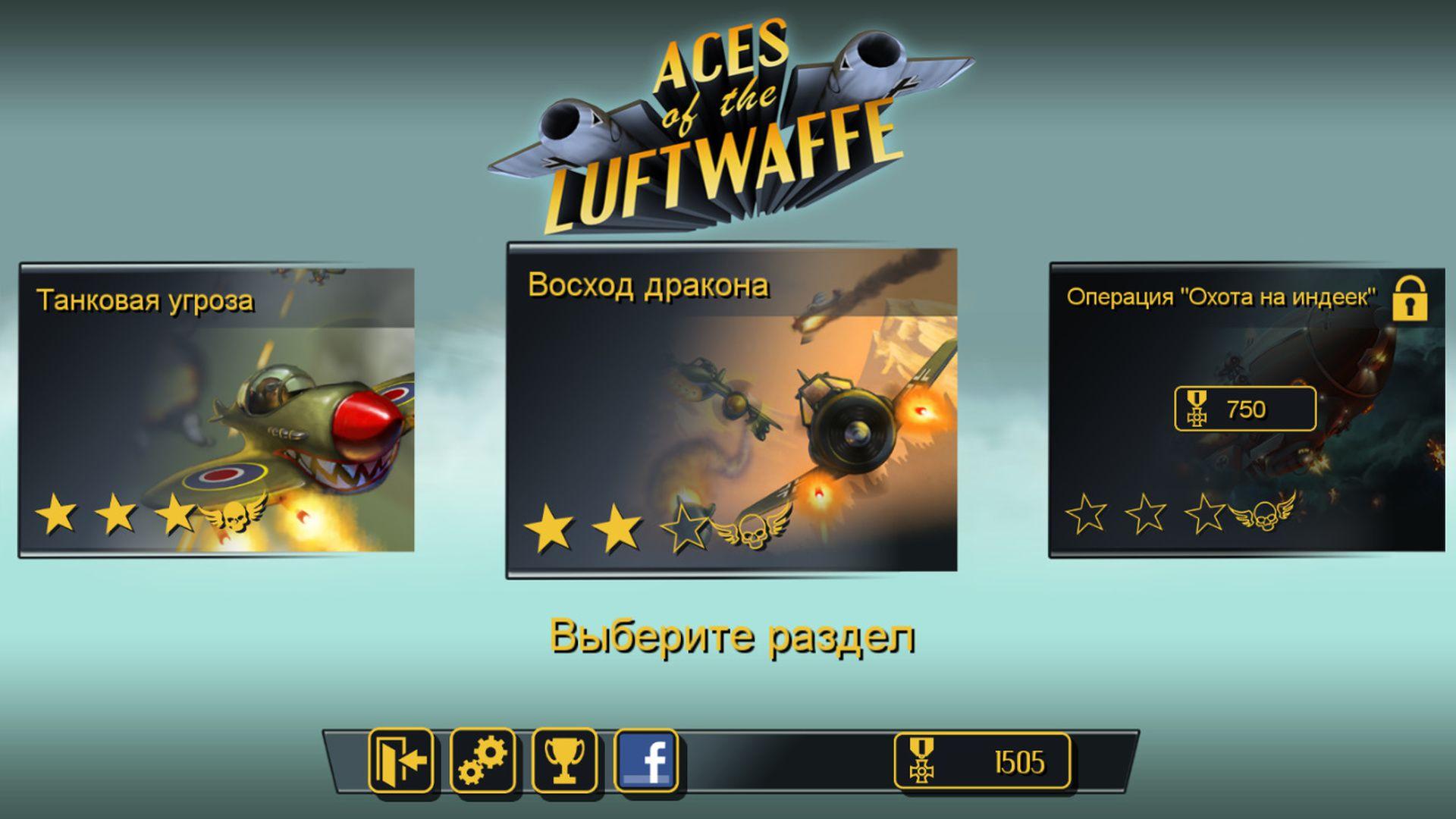 Второй скриншот Aces of the Luftwaffe (Лицензия)