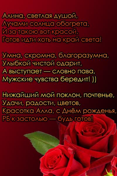 Поздравление в стихах с днем рождения алине 23