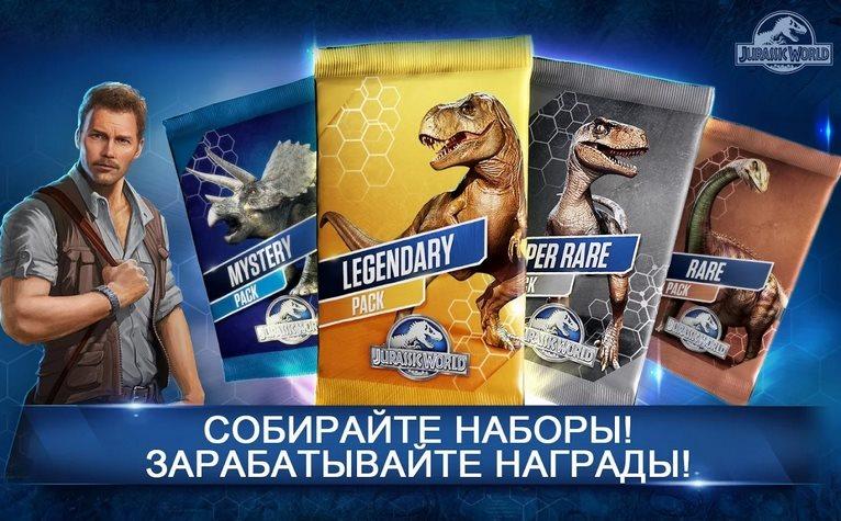 Jurassic World 1.2 [Ru]