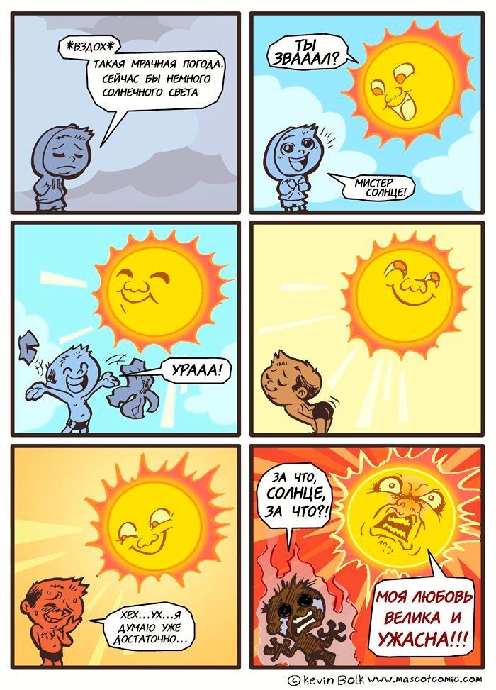 Любовь солнца