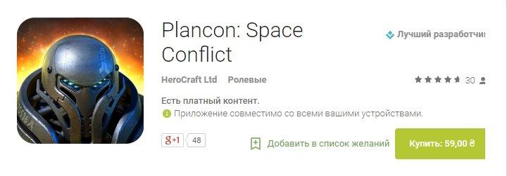 Plancon: Space Conflict 1.0.0 [Ru]