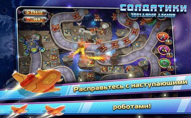 Солдатики 4: Звездный десант 1.9.0 [Ru]