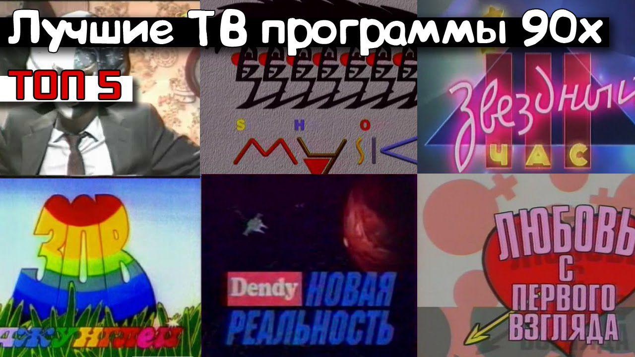 Заставки к телепередачам 90-х