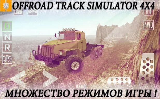 Offroad Track Simulator 4x4 1.00 [Ru]