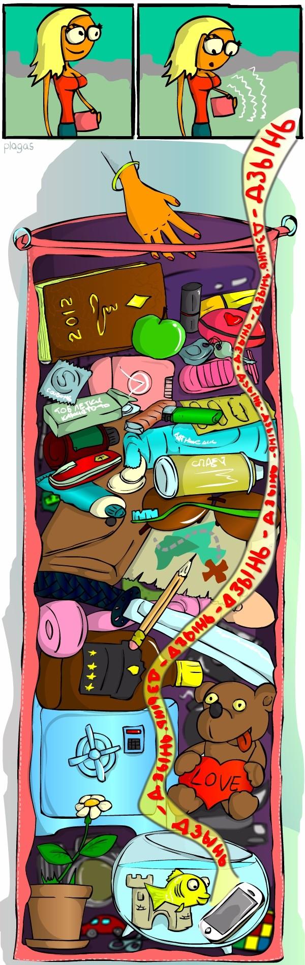 Телефон в сумочке