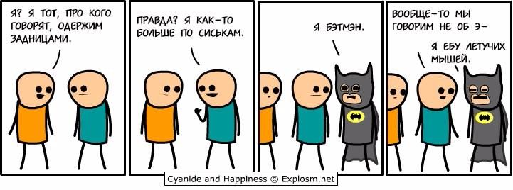Правда о Бэтмене