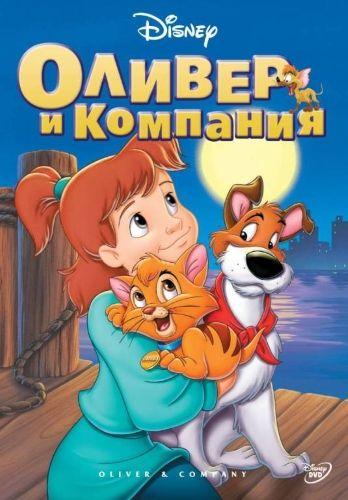 Оливер и компания 1988 - Юрий Живов