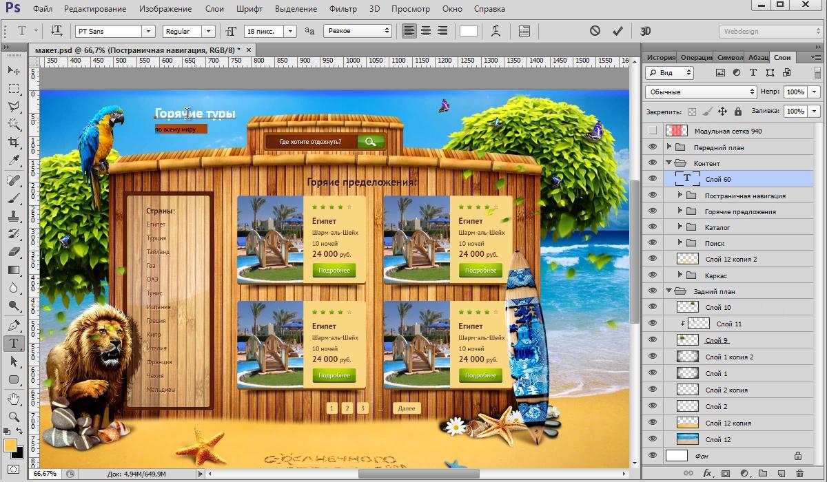 Как делать дизайн сайта в фотошопе