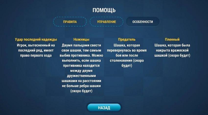 Чапаев Шашки: Противостояние 1.2.8 [Ru]