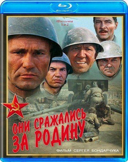 Они сражались за Родину (Сергей Бондарчук) [1975, СССР, драма, военный, история, Blu-ray Disc 1080p]