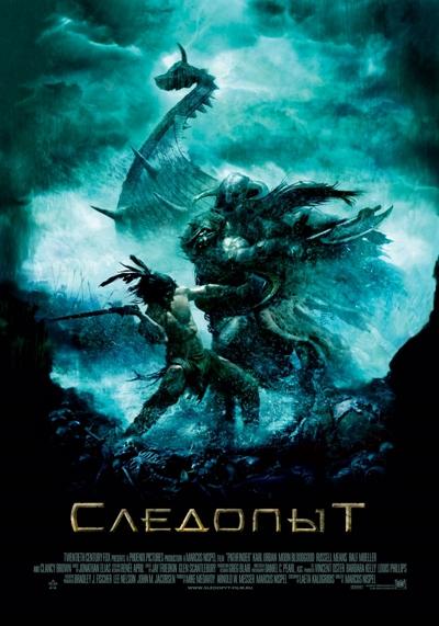 �������� / Pathfinder (2007) HDRip | AVO | Director's Cut