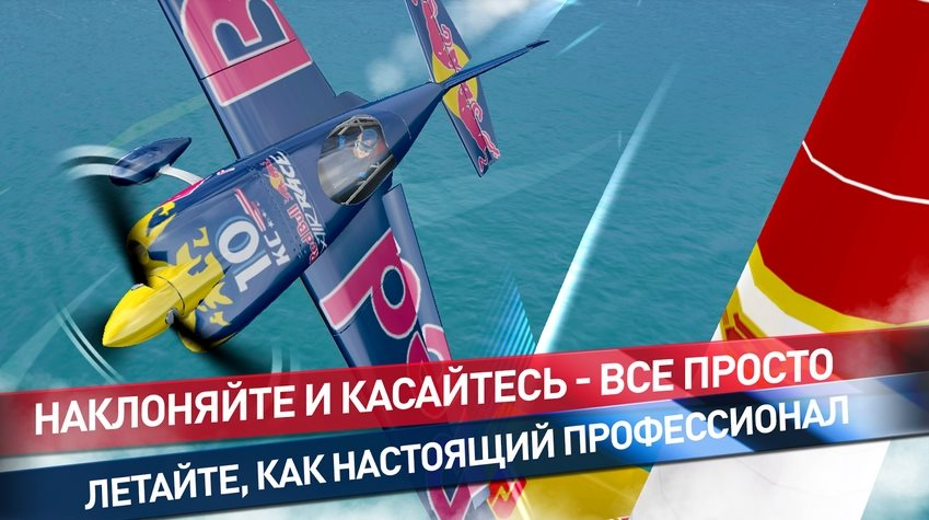 Red Bull Air Race The Game 1.65 [Ru]
