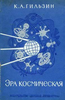 Гильзин К.А. - Эра космическая [1972, DjVu, RUS]