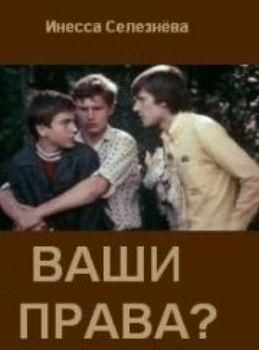 Ваши права (Инесса Селезнёва) [1974, драма, SATRip]