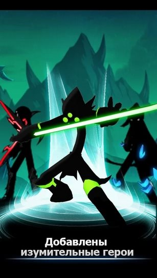 League of Stickman v1.0.3 [Ru]