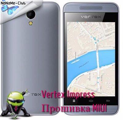Vertex Impress U прошивка Miui v5