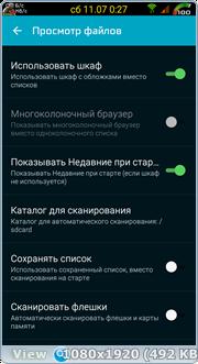 EBookDroid - PDF & DJVU Reader 2.4.0 (build 240005) (2016) Rus - Читалка файлов различных форматов