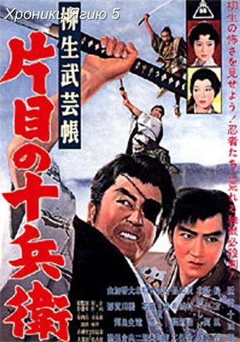 Хроники Ягию 5: Спасение Джубея / Yagyu Chronicles 5 - Jibei's Redemption (Кокити Утидэ / Kokichi Uchide) [1963, Япония, боевик, DVDRip] VO (neko64)