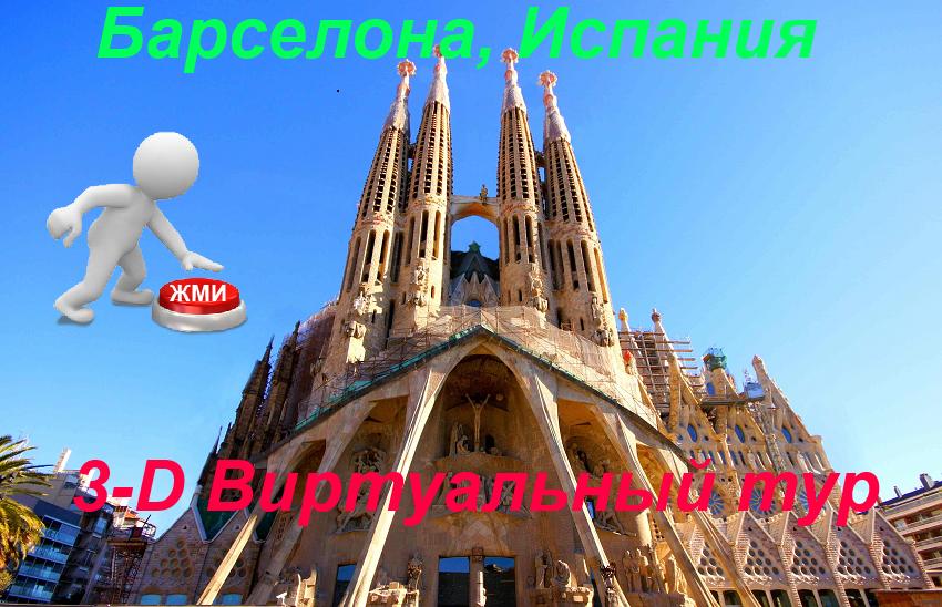 3 - D виртуальный тур. Испания, Барселона
