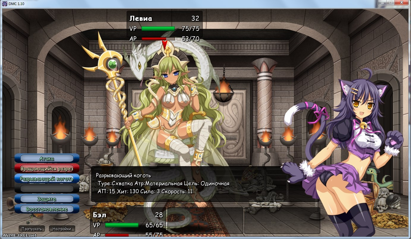 Demon Master Chris [2013] [Uncen] [jRPG, 3D, VN] [RUS] H-Game