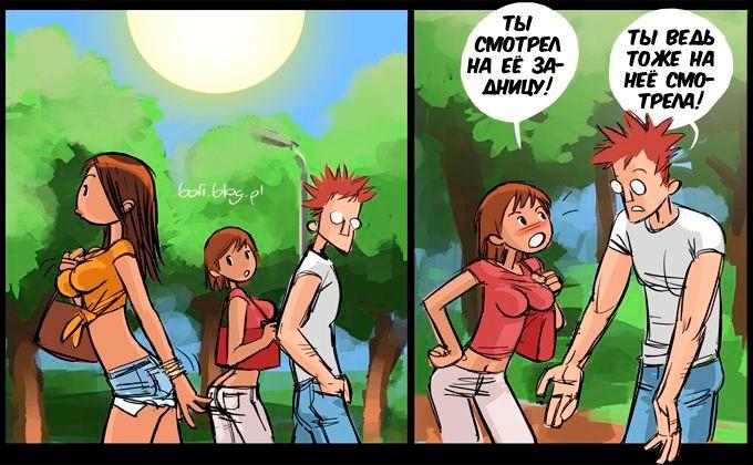 Гуляя с девушкой