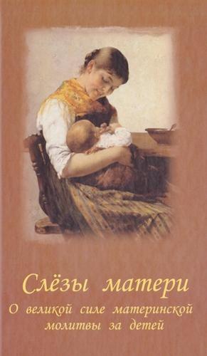 Чинякова Г.П. - Слёзы матери [2014, DOC / EPUB, RUS]