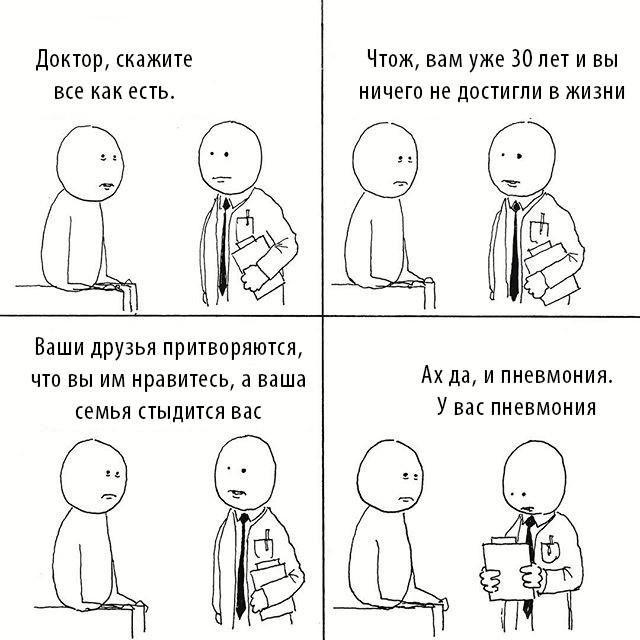 Вся правда от доктора