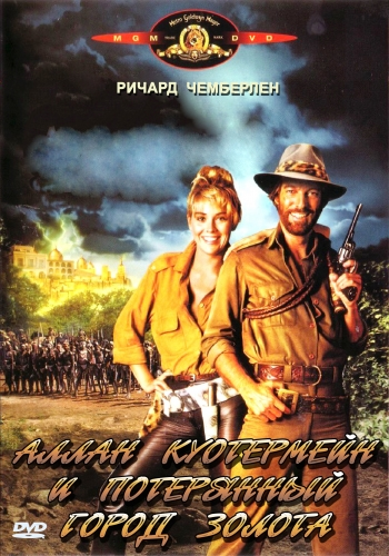 ����� ���������� � ���������� ����� ������ / Allan Quatermain and the Lost City of Gold (1986) HDRip-AVC | MVO