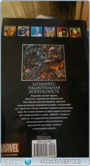 Marvel Официальная коллекция комиксов №44 - Алтимейтс. Национальная безопасность