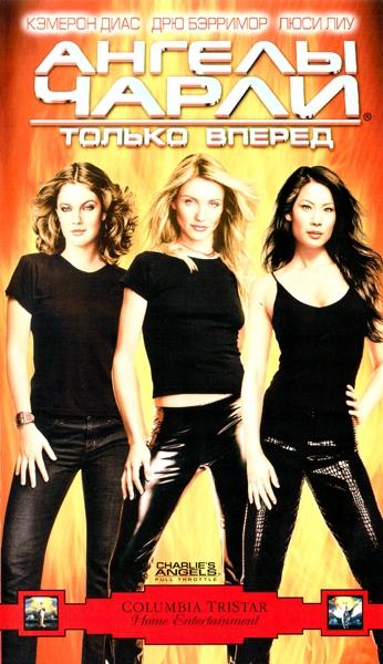 Ангелы Чарли 2: Только вперед 2003 - профессиональный