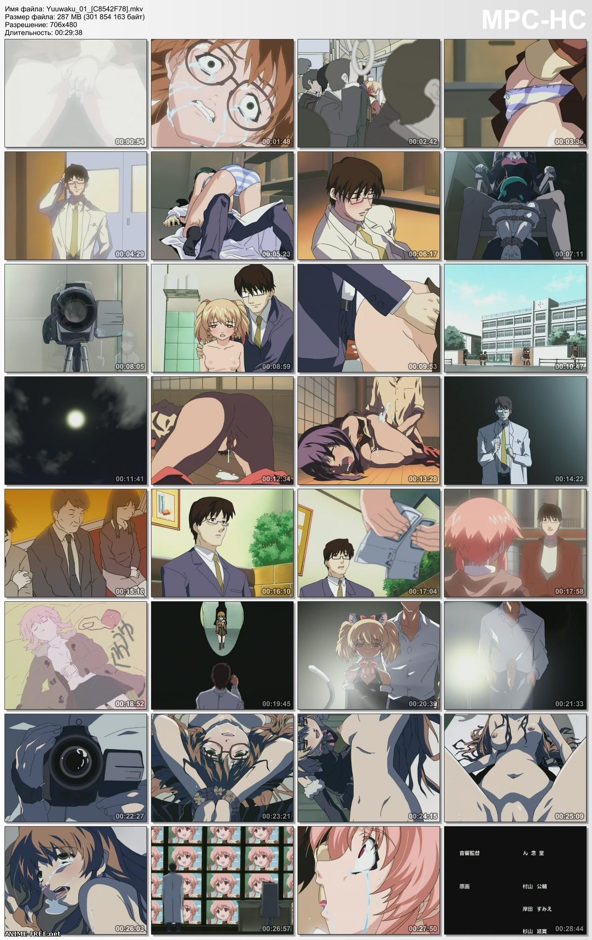 Temptation / Yuuwaku / Искушение [2 из 2] [JPN,RUS,ENG,Multi] Anime Hentai