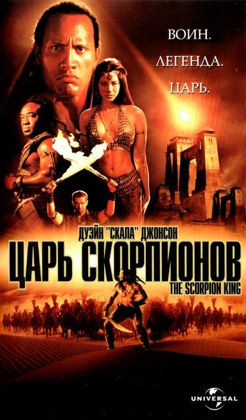 Царь скорпионов 2002 - Сергей Визгунов