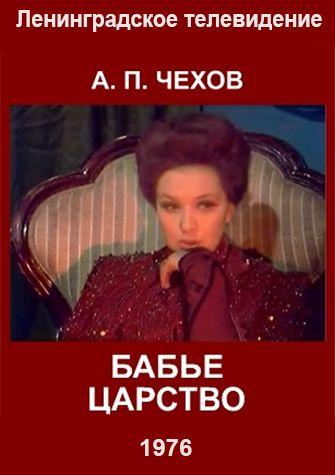 Бабье царство (Юрий Маляцкий) [1976 г., мелодрама, телеспектакль, WEB-DLRip]