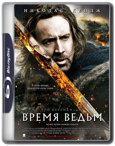 Время ведьм / Season of the Witch (2010) (BDRip-AVC) 60 fps