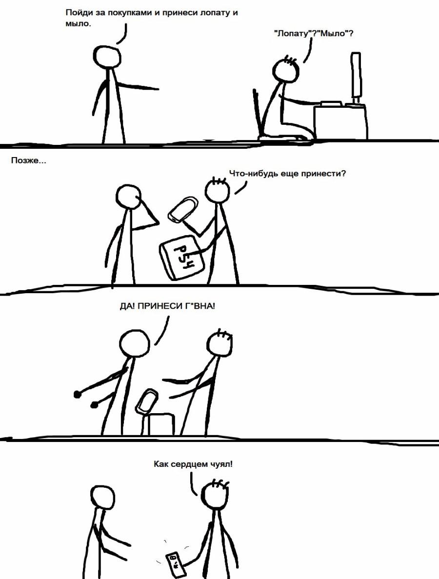 Лопата и мыло