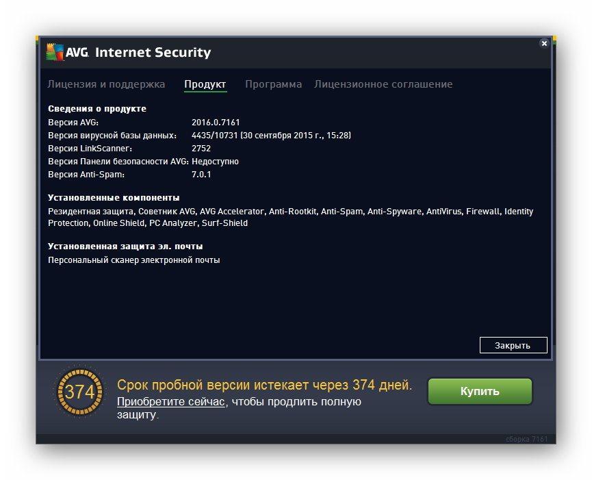 AVG Internet Security 2016 16.0.7161