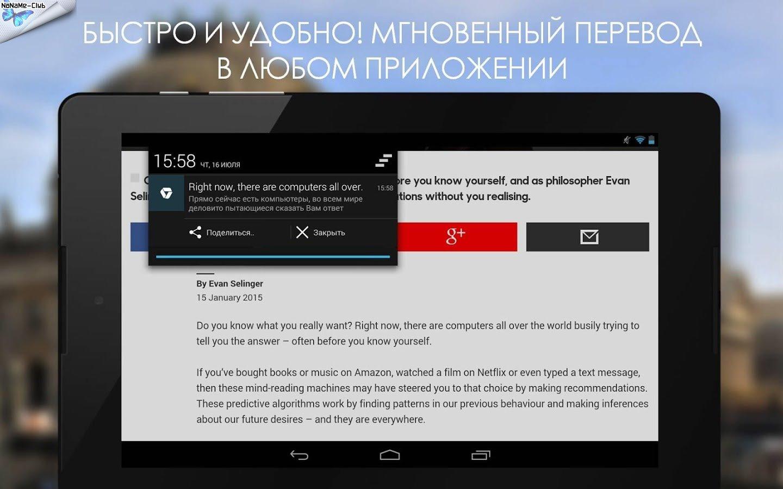 Переводчик Offline Android