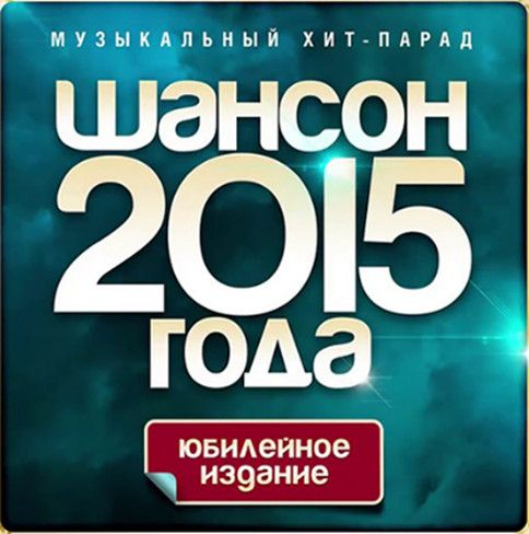 VA  - ������ ����.��������� ������� ( 2015 )  MP3,320kbps