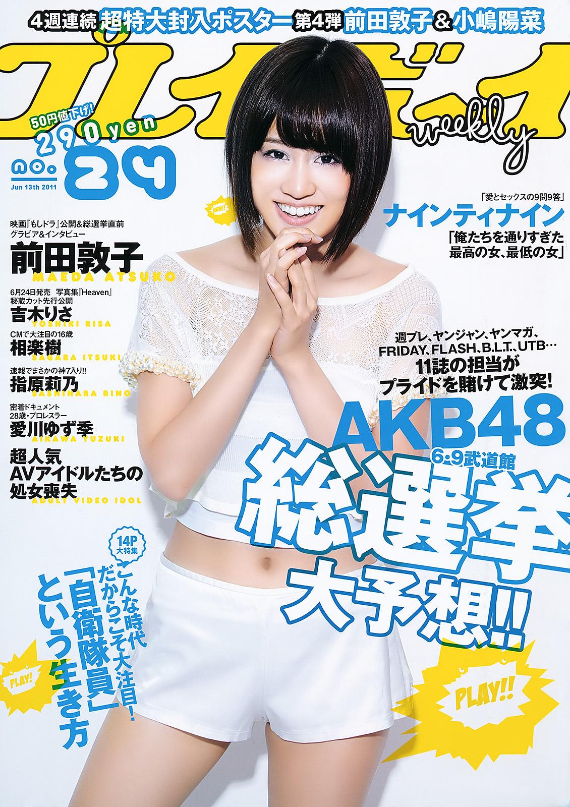20151024.03.04 Weekly Playboy (2011.24) 001 (JPOP.ru).jpg