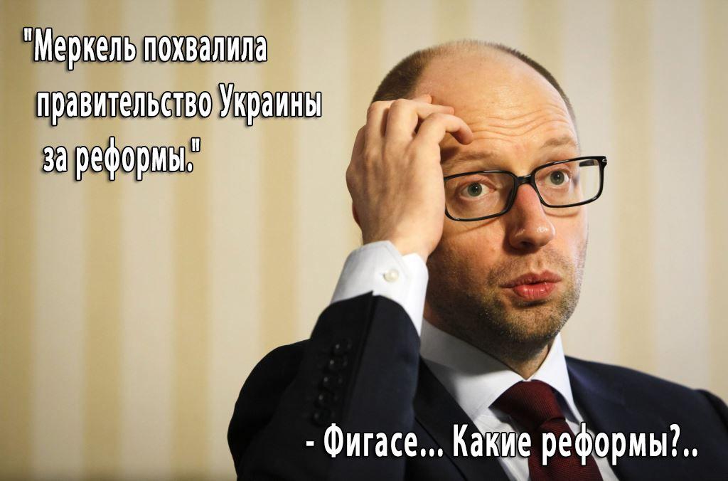 Яценюк инициирует заседание Совета финансовой и экономической стабильности - Цензор.НЕТ 6135