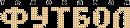 Футбол. Товарищеский матч. Ред Булл Зальцбург (Австрия) - Реал Мадрид (Испания) [07.08] (2019) IPTV 1080р