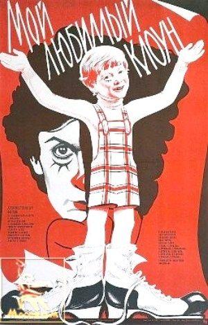 Мой любимый клоун (Юрий Кушнерёв) [1986, Мелодрама, SATRip]